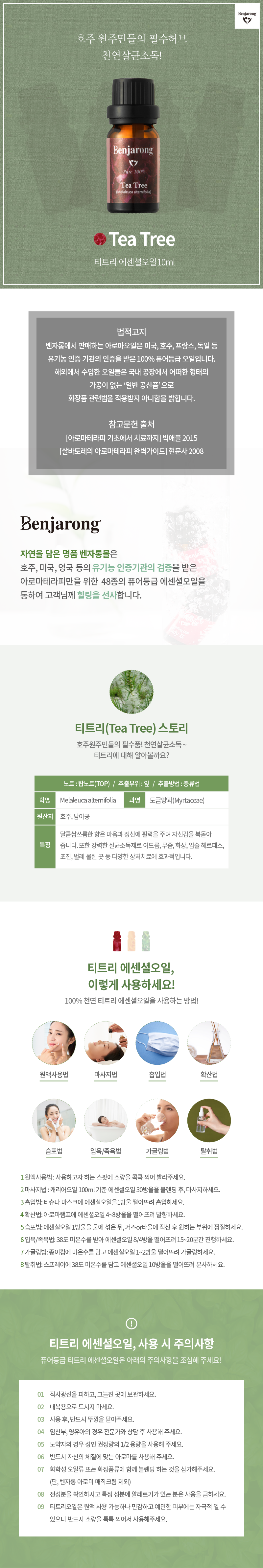 1532410723T_Tea%20Tree.png