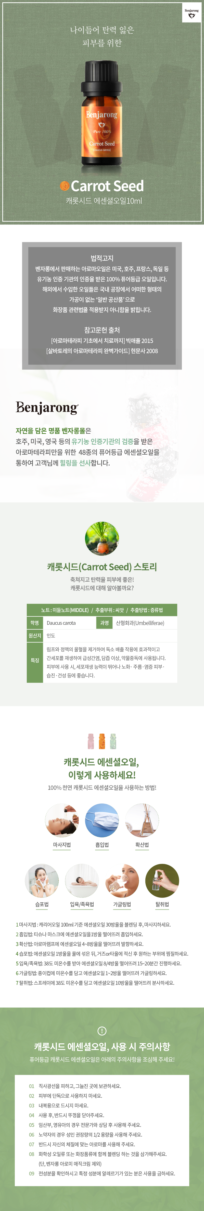 1532492121M_Carrot%20Seed.png