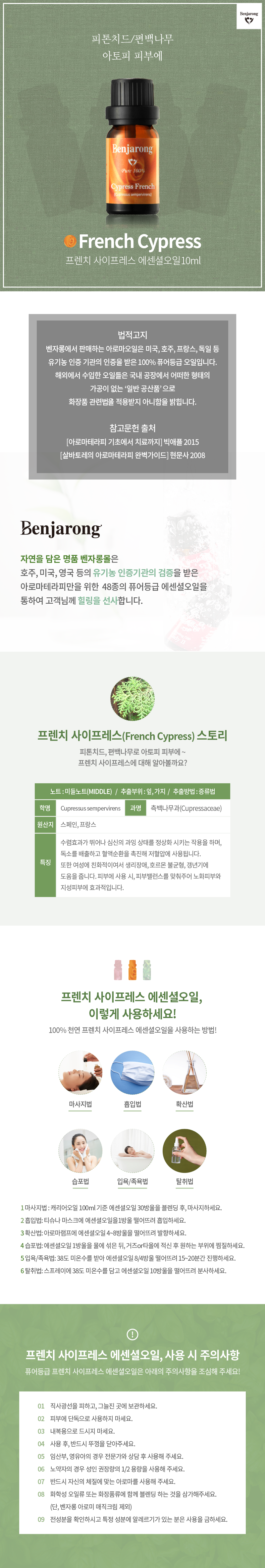 1532571033M_French%20Cypress.png