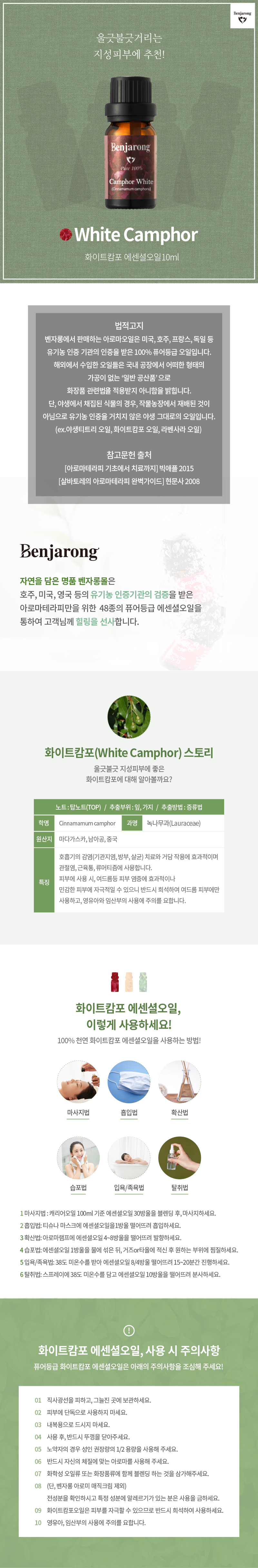 1532590480T_White%20Camphor.png